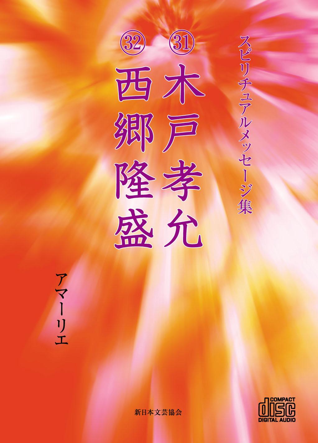 画像1: スピリチュアルメッセージ集 第4期CD7巻セット (1)