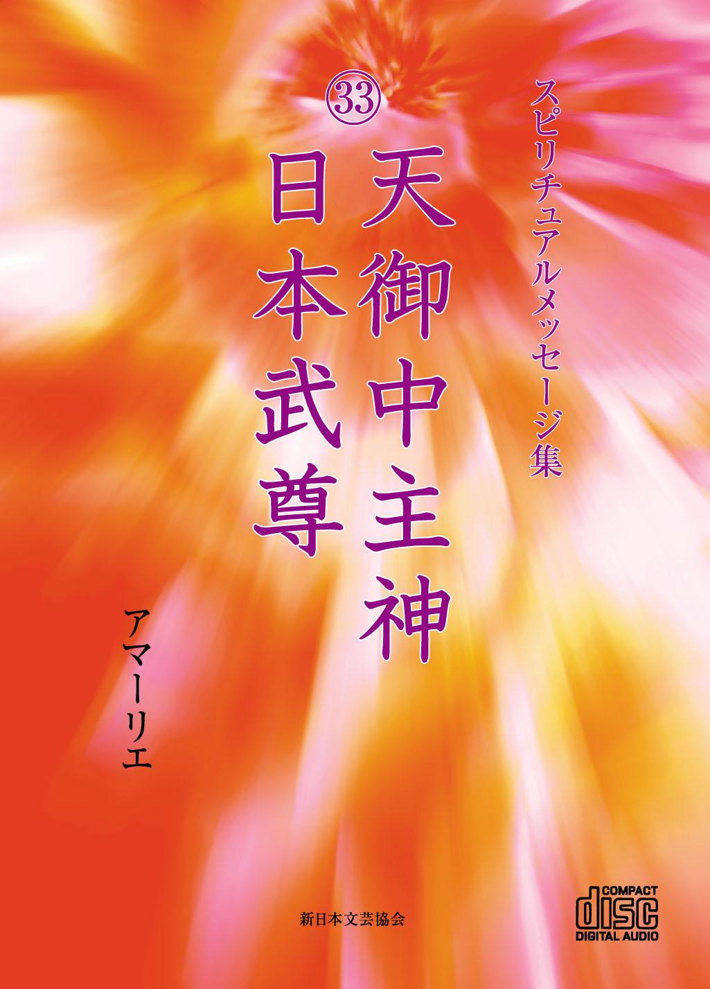 画像1: スピリチュアルメッセージ集CD 33天御中主神 日本武尊 (1)