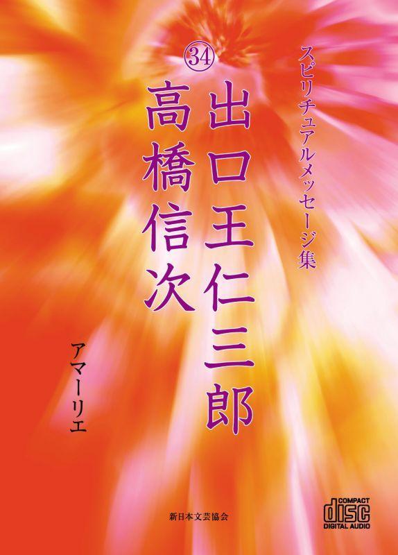 画像1: スピリチュアルメッセージ集CD 34出口王仁三郎 高橋信次 (1)