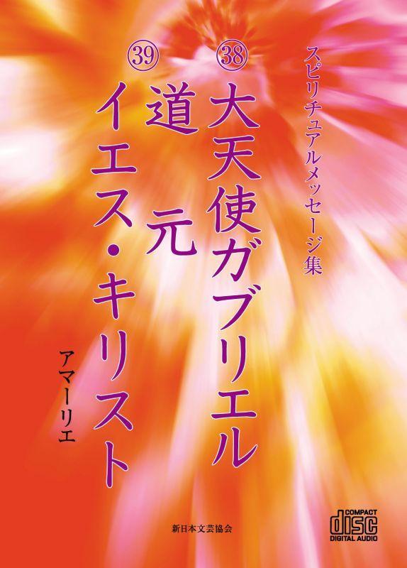画像1: スピリチュアルメッセージ集CD 38大天使ガブリエル 39道元 イエス・キリスト (1)