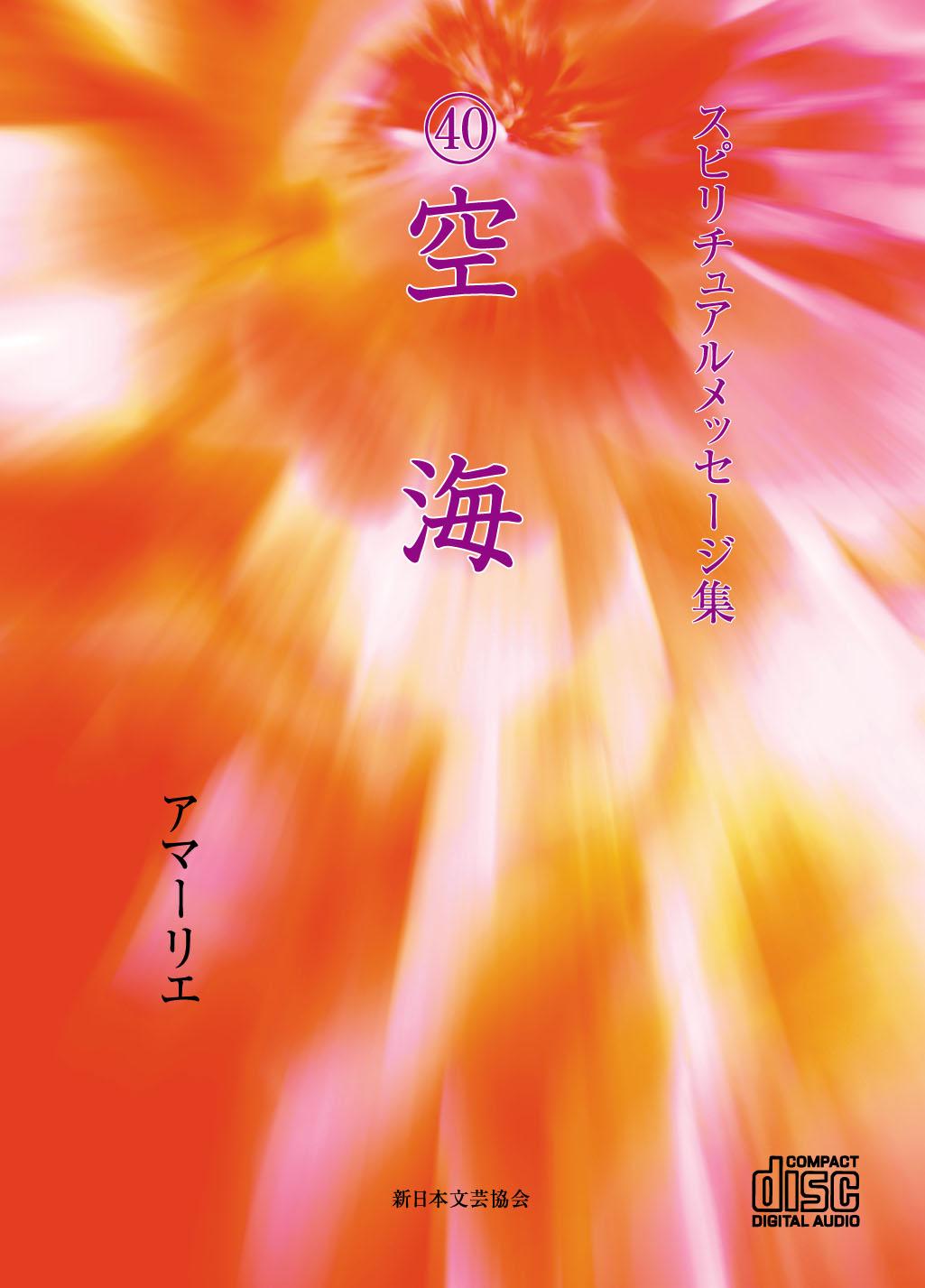 画像1: スピリチュアルメッセージ集CD 40空海 (1)