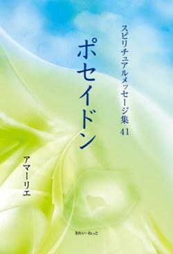 画像1: スピリチュアルメッセージ集41 ポセイドン (1)