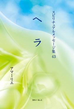 画像1: スピリチュアルメッセージ集43 ヘラ  (1)