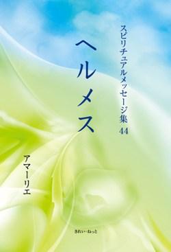 画像1: スピリチュアルメッセージ集44 ヘルメス  (1)