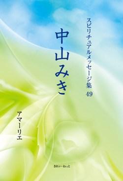 画像1: スピリチュアルメッセージ集49 中山みき  (1)