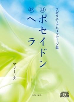 画像1: スピリチュアルメッセージ集CD 41 ポセイドン 43 ヘラ  (1)