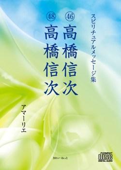 画像1: スピリチュアルメッセージ集CD 46高橋信次 48高橋信次 (1)