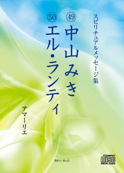 画像1: スピリチュアルメッセージ集CD 49中山みき 50エル・ランティ (1)