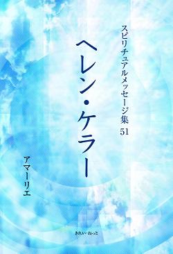 画像1: スピリチュアルメッセージ集 第6期書籍10冊セット (1)