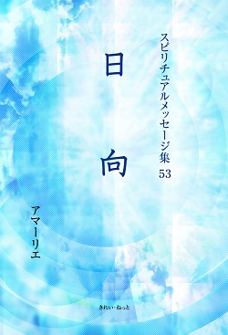画像1: スピリチュアルメッセージ集53 日向 (1)