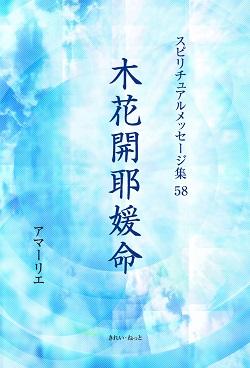 画像1: スピリチュアルメッセージ集58 木花開耶媛命 (1)