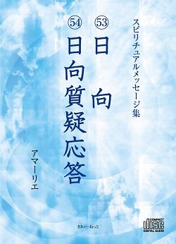 画像1: スピリチュアルメッセージ集CD 53日向 54日向質疑応答  (1)