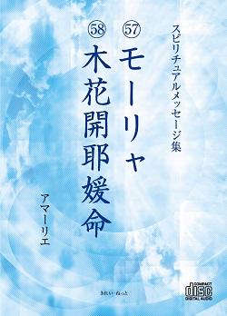 画像1: スピリチュアルメッセージ集CD 57モーリャ 58木花開耶媛命 (1)