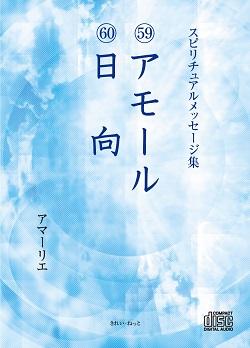 画像1: スピリチュアルメッセージ集CD 59アモール 60日向 (1)