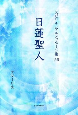 画像1: スピリチュアルメッセージ集56 日蓮聖人  (1)