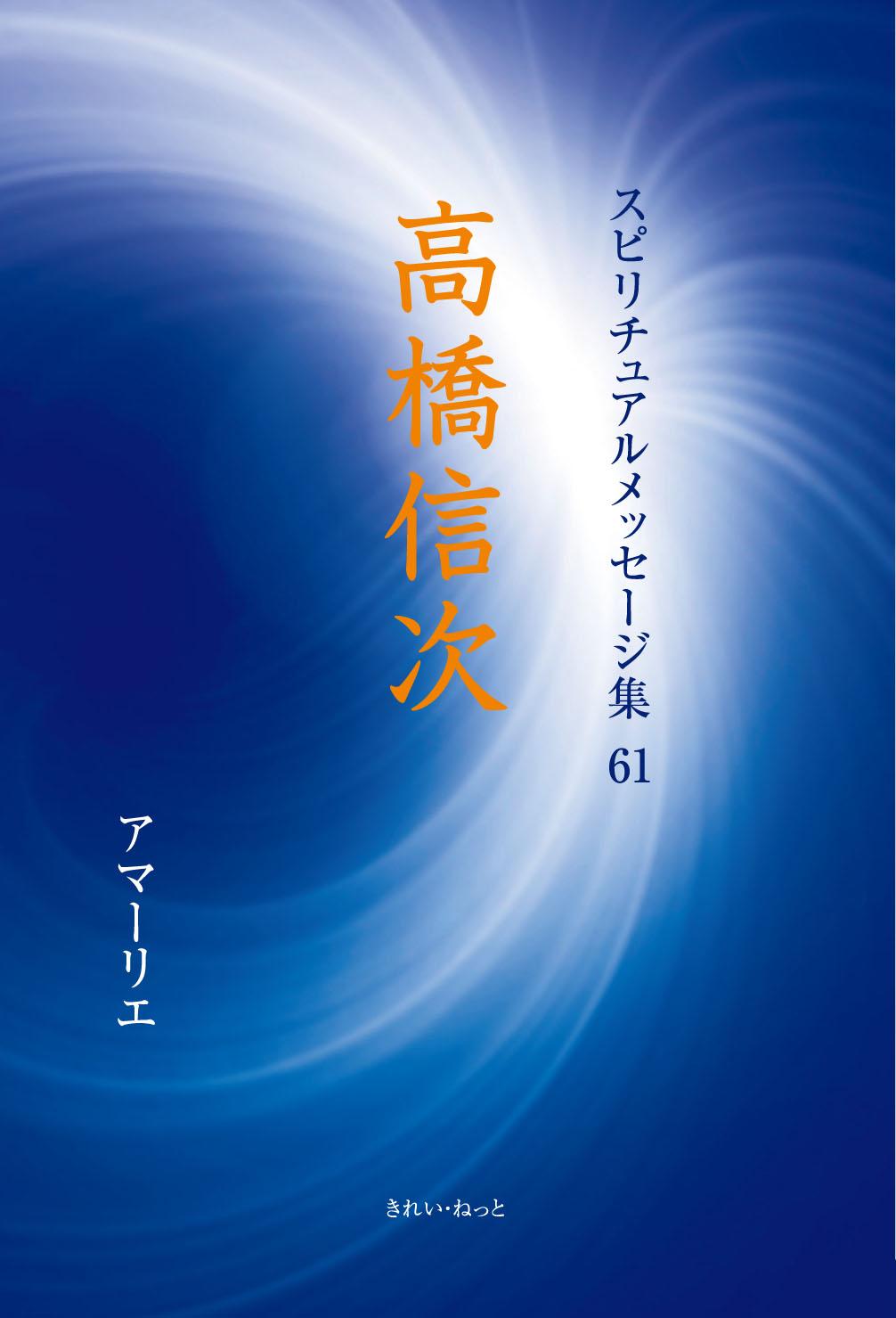 画像1: スピリチュアルメッセージ集 第7期書籍・CDフルセット (1)