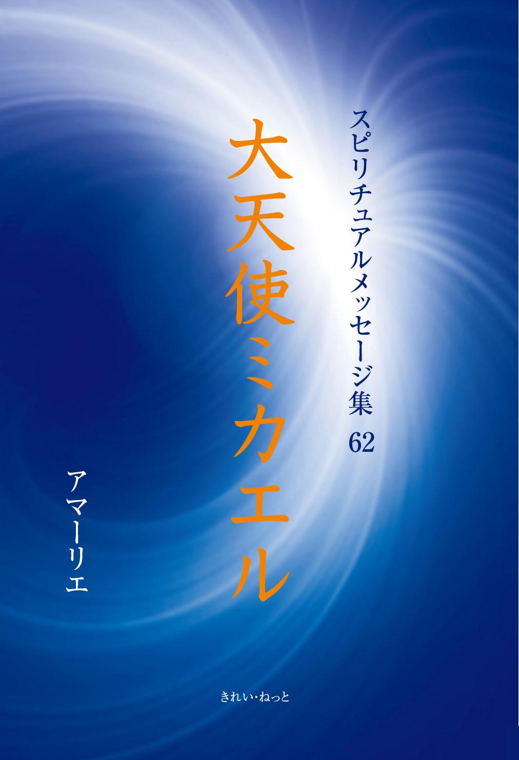 画像1: スピリチュアルメッセージ集62 大天使ミカエル (1)
