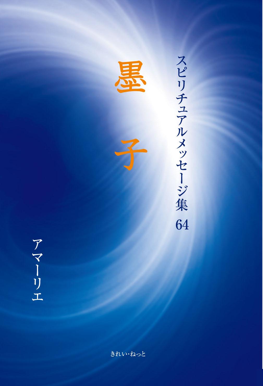 画像1: スピリチュアルメッセージ集64 墨子 (1)