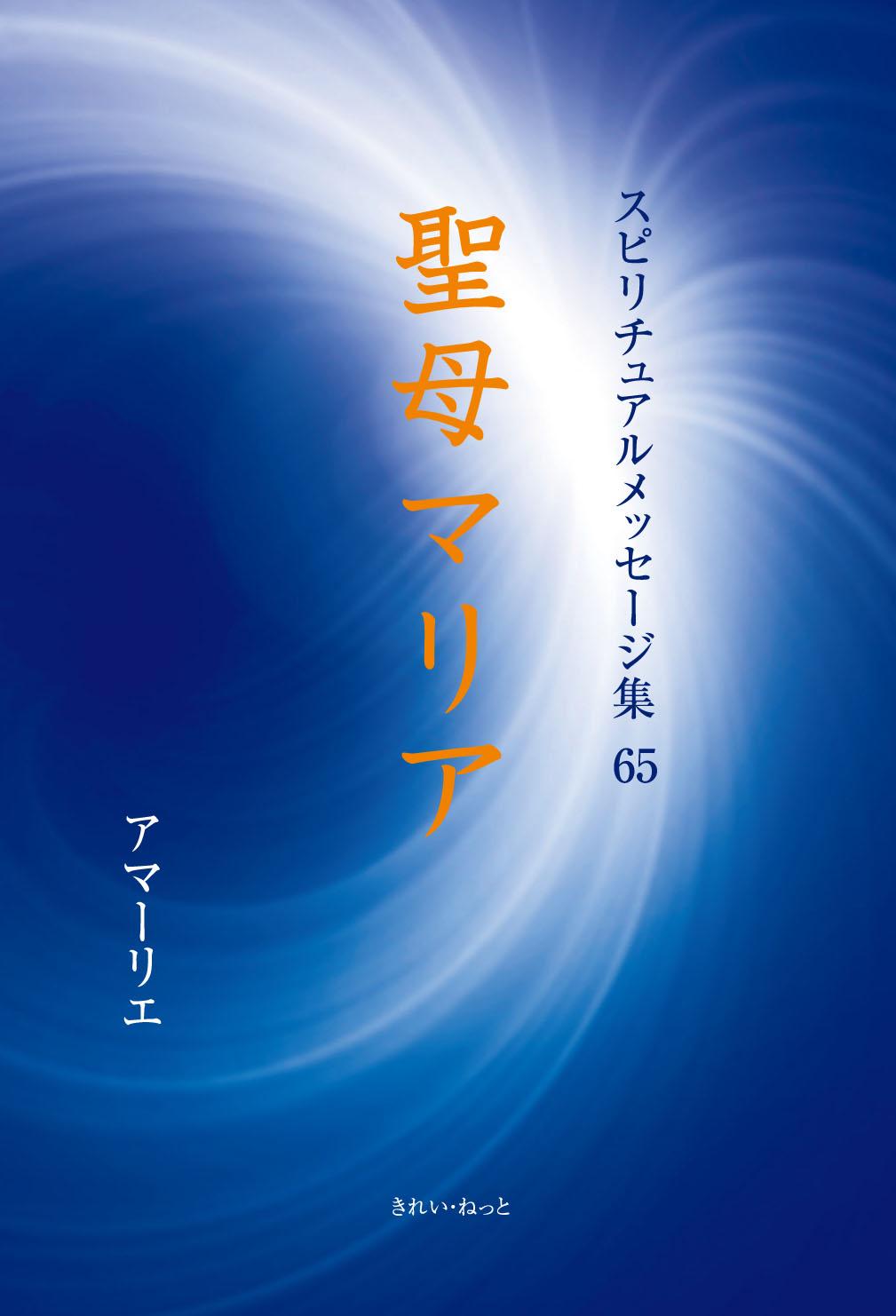 画像1: スピリチュアルメッセージ集65 聖母マリア (1)