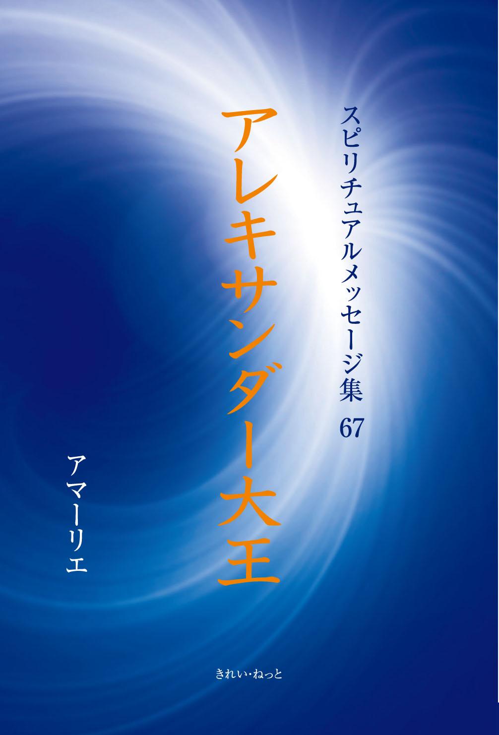 画像1: スピリチュアルメッセージ集67 アレキサンダー大王 (1)