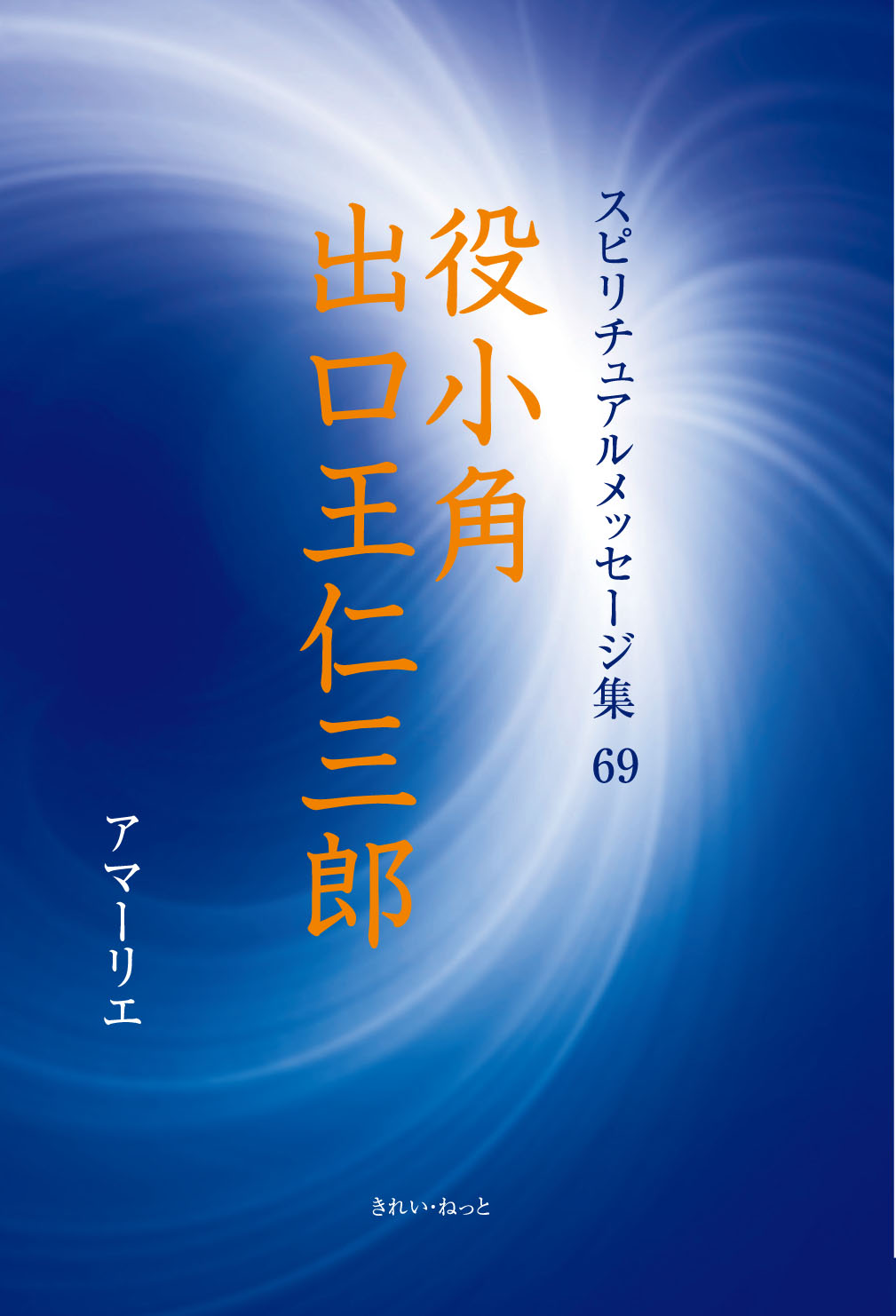 画像1: スピリチュアルメッセージ集69 役小角 出口王仁三郎 (1)