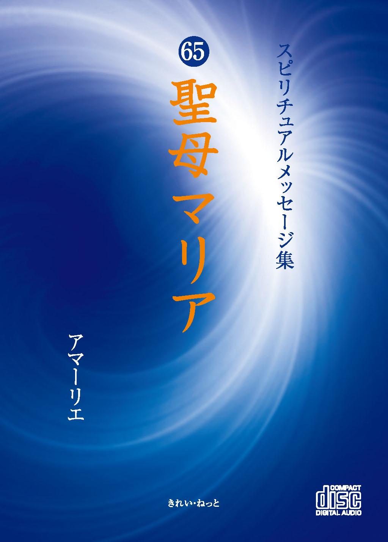画像1: スピリチュアルメッセージ集CD 65聖母マリア (1)