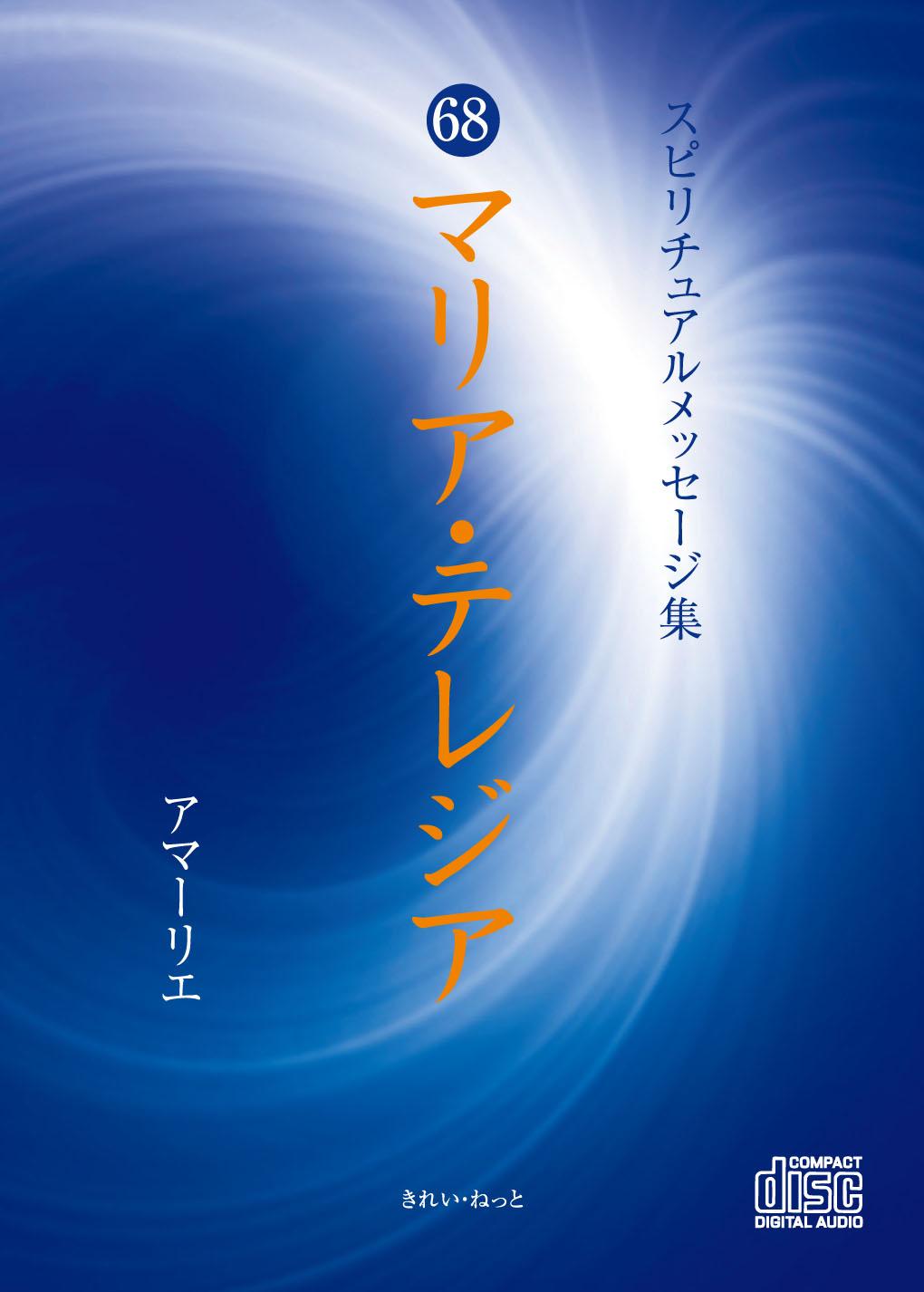 画像1: スピリチュアルメッセージ集CD 68マリア・テレジア (1)