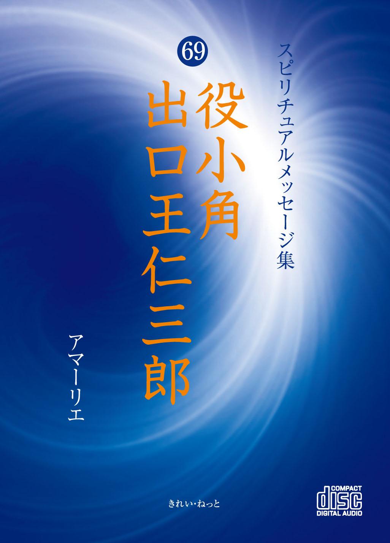 画像1: スピリチュアルメッセージ集CD 69役小角 出口王仁三郎 (1)