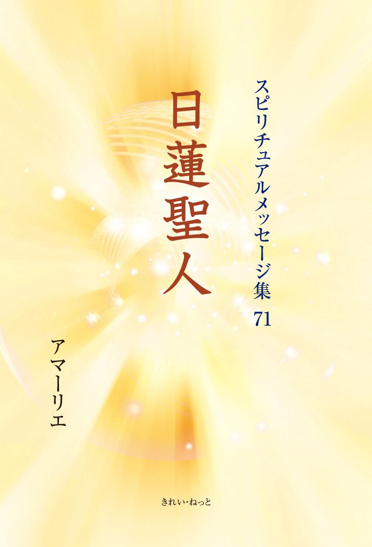 画像1: スピリチュアルメッセージ集71 日蓮聖人 (1)