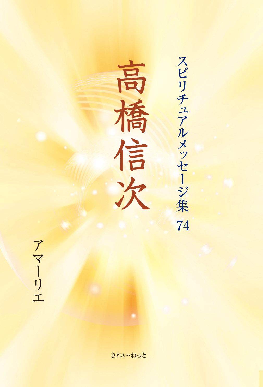 画像1: スピリチュアルメッセージ集74 高橋信次 (1)