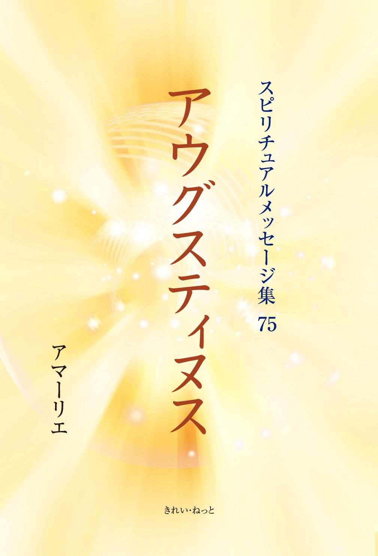 画像1: スピリチュアルメッセージ集75 アウグスティヌス (1)