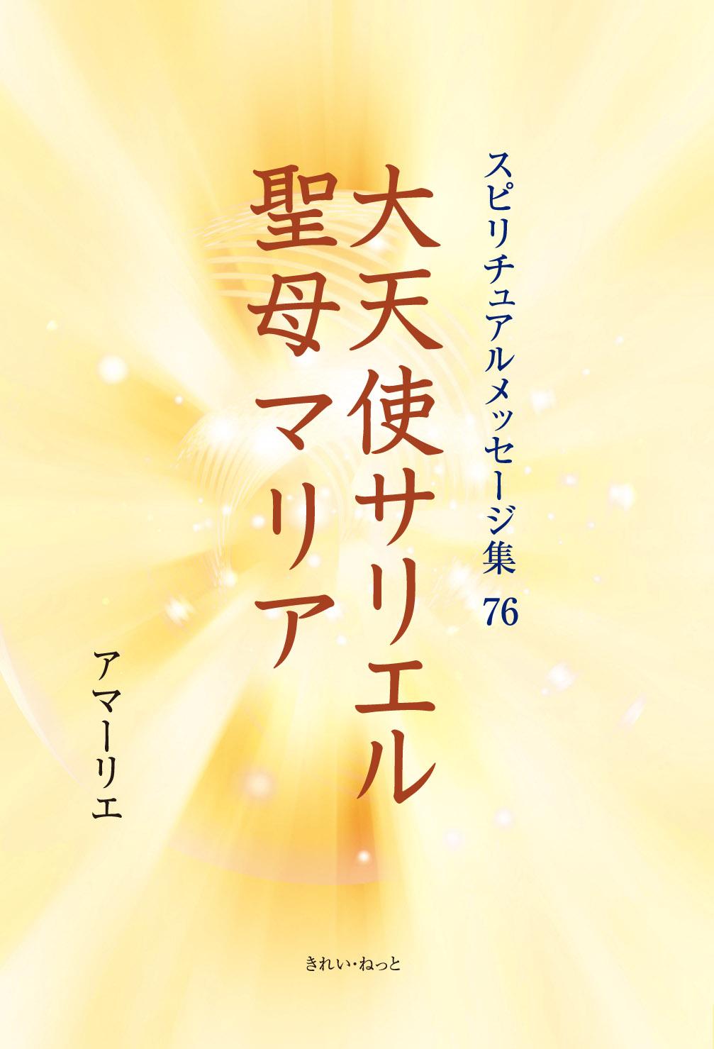 画像1: スピリチュアルメッセージ集76 大天使サリエル・聖母マリア (1)