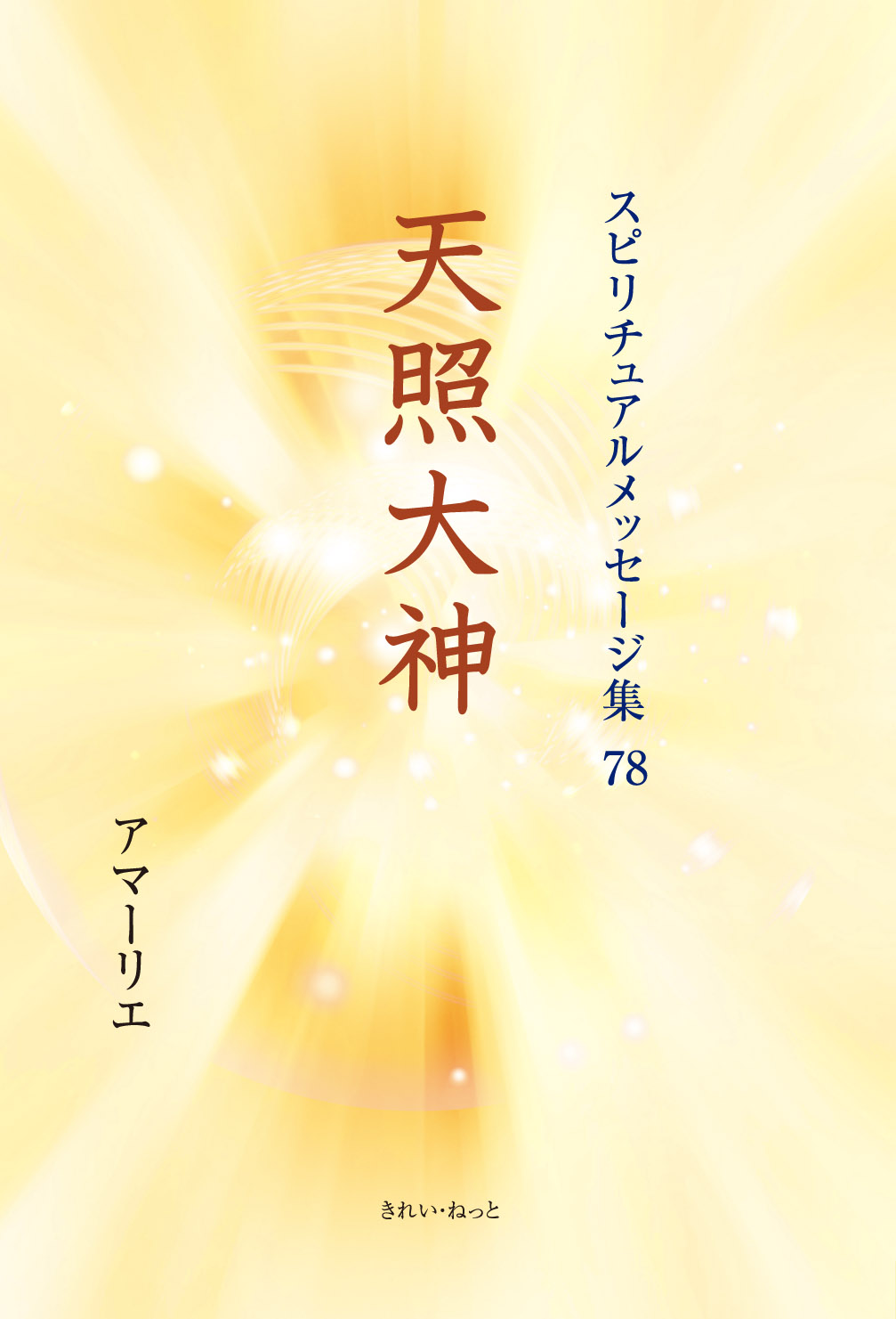 画像1: スピリチュアルメッセージ集78 天照大神 (1)
