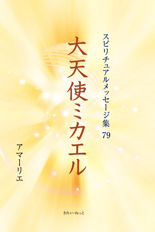 画像1: スピリチュアルメッセージ集79 大天使ミカエル (1)