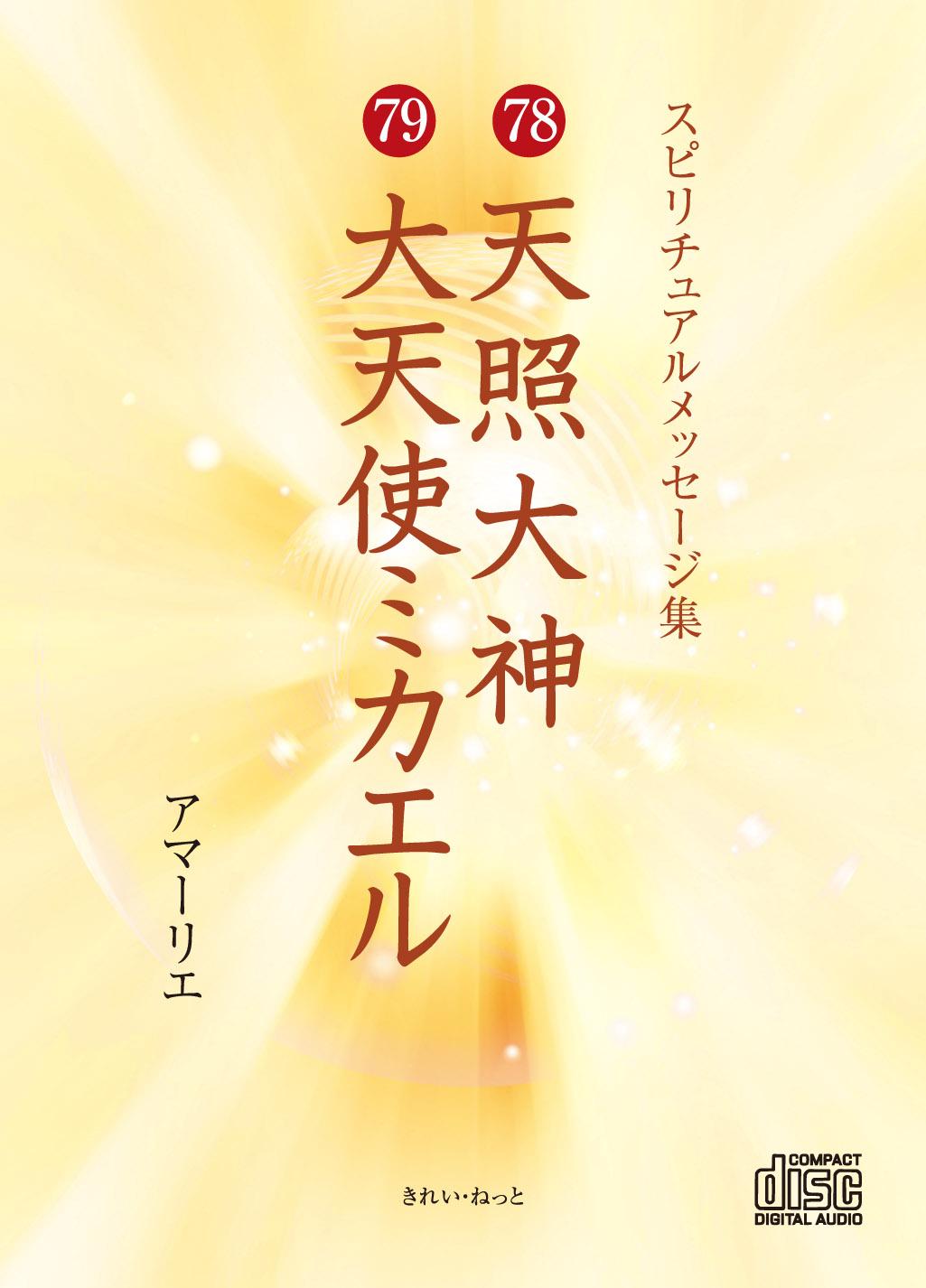 画像1: スピリチュアルメッセージ集CD 78 天照大神 79 大天使ミカエル (1)