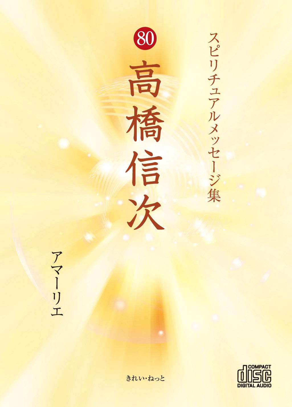 画像1: スピリチュアルメッセージ集CD 80 高橋信次 (1)