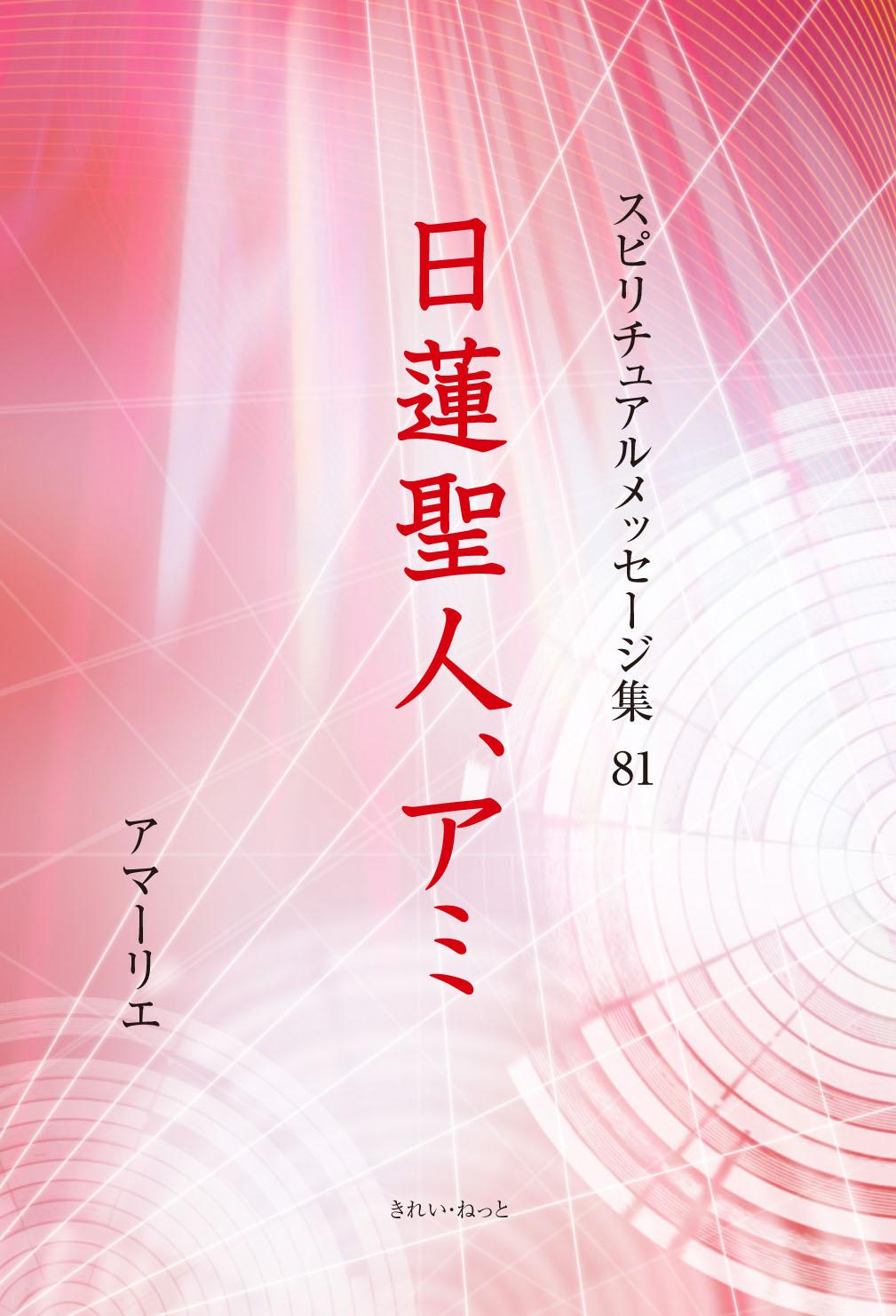 画像1: スピリチュアルメッセージ集81 日蓮聖人 アミ (1)