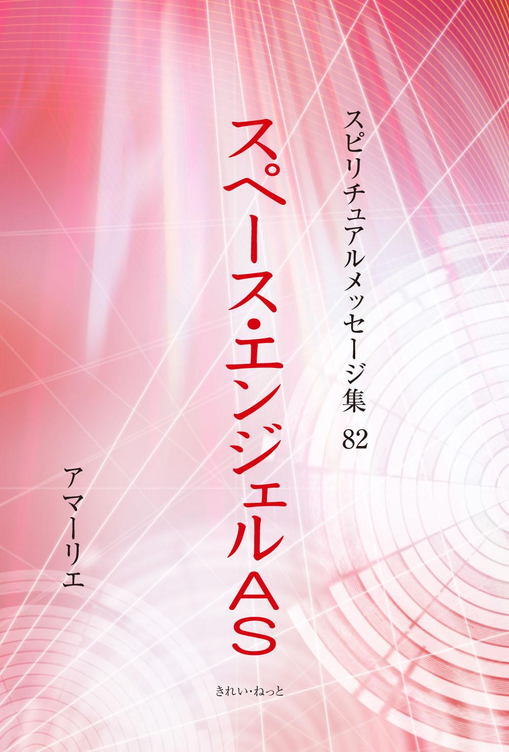 画像1: スピリチュアルメッセージ集82 スペース・エンジェルAS (1)