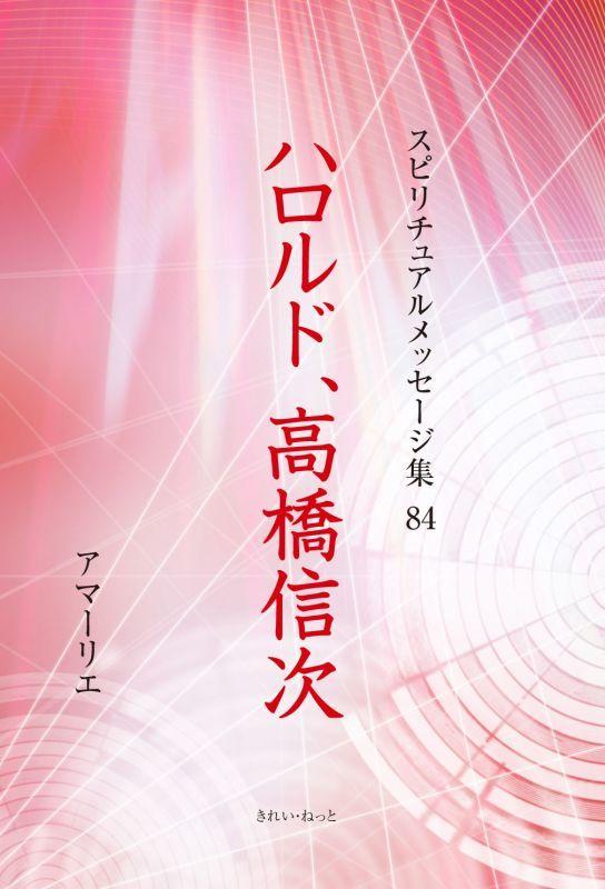 画像1: スピリチュアルメッセージ集84 ハロルド 高橋信次 (1)