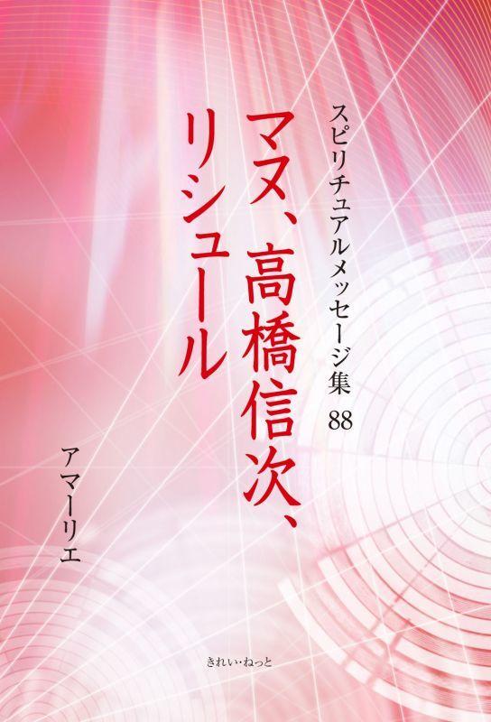画像1: スピリチュアルメッセージ集88 マヌ 高橋信次 リシュール (1)