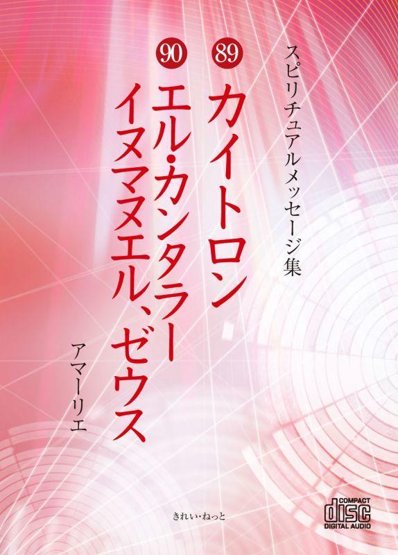画像1: スピリチュアルメッセージ集CD 89 カイトロン 90 エル・カンタラー イヌマヌエル ゼウス (1)