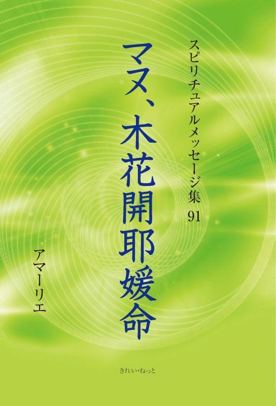 画像1: スピリチュアルメッセージ集 第10期書籍10冊セット (1)