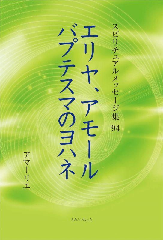 画像1: スピリチュアルメッセージ集94 (1)