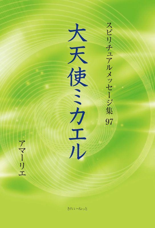 画像1: スピリチュアルメッセージ集97 (1)