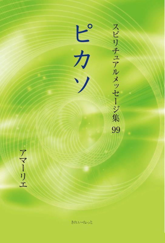画像1: スピリチュアルメッセージ集99 (1)