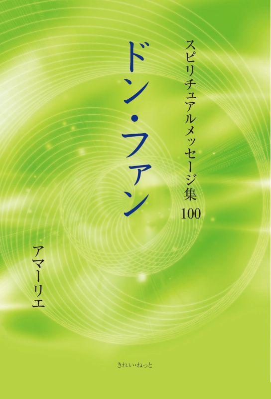 画像1: スピリチュアルメッセージ集100 (1)
