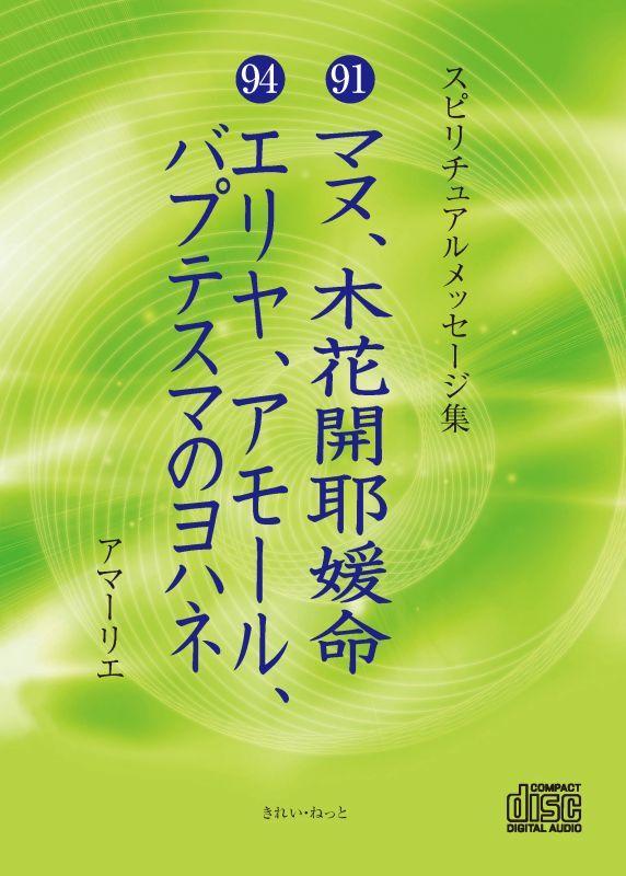 画像1: スピリチュアルメッセージ集CD 91 94 (1)