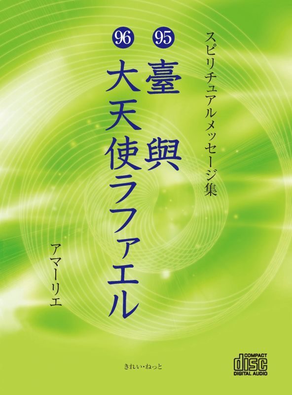 画像1: スピリチュアルメッセージ集CD 95 96 (1)