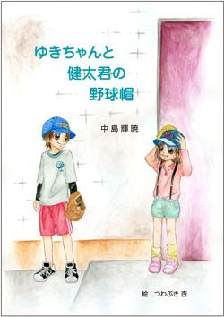 画像1: ゆきちゃんと健太君の野球帽 (1)