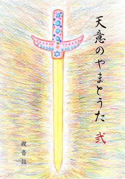 画像1: 天意のやまとうた弐 (1)